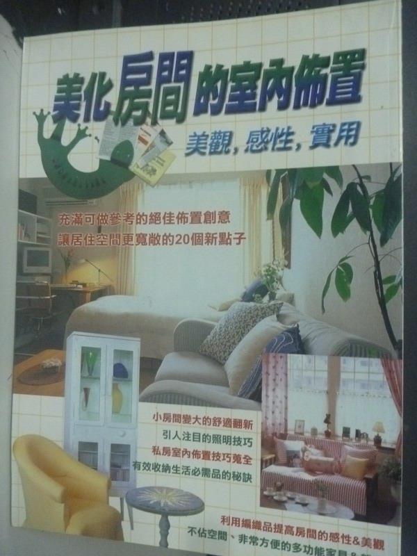 【書寶二手書T1/設計_WDB】美化房間的室內佈置_深見悅司