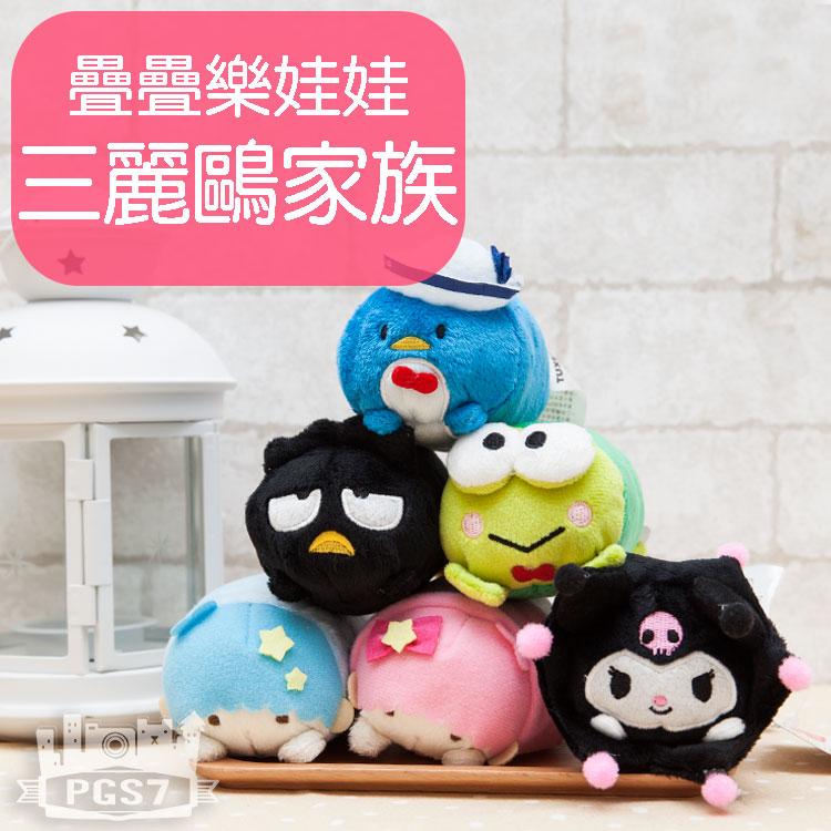 PGS7 三麗鷗系列商品 - 三麗鷗家族 疊疊樂 玩偶 娃娃 雙子星 / 庫洛米 / 大眼蛙 / 酷企鵝 / 山姆企鵝