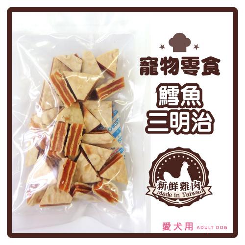 【年前GO購】寵物零食-鱈魚三明治 (裸包裝) 90g-特價50元>可超取(D001F59-S)