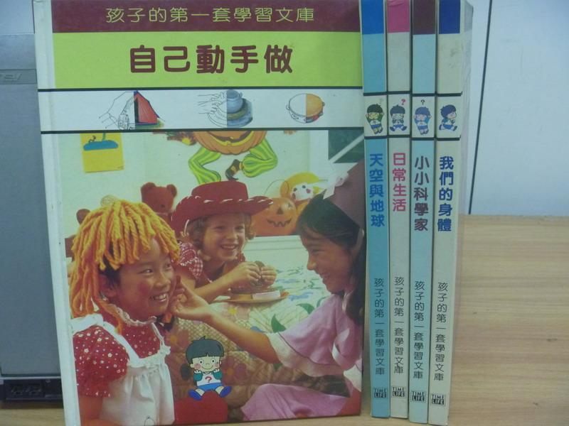 【書寶二手書T2/少年童書_ZIP】自己動手做_天空與地球_日常生活等_5本合售_孩子的第一套學習文庫