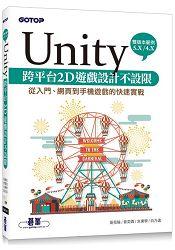 Unity 跨平台2D遊戲設計不設限:從入門、網頁到手機遊戲的快速實戰(提供5.X/4.X雙版本範例)