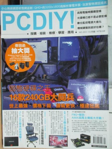 【書寶二手書T1/雜誌期刊_QIV】PCDIY_2014年1月_Ergohuman111頂級款電腦椅等