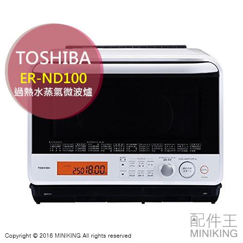【配件王】日本代購 TOSHIBA 東芝 ER-ND100 過熱水蒸氣微波爐 石窯圓頂 烤箱 30L 另ER-ND300