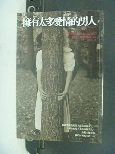 【書寶二手書T6/翻譯小說_KOK】擁有太多愛情的男人_劉興華, 威廉‧格納