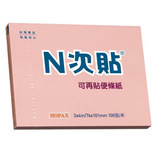 """【N次貼】 61122 粉紅3""""X4"""" 便條紙/便利貼(100張/本)"""
