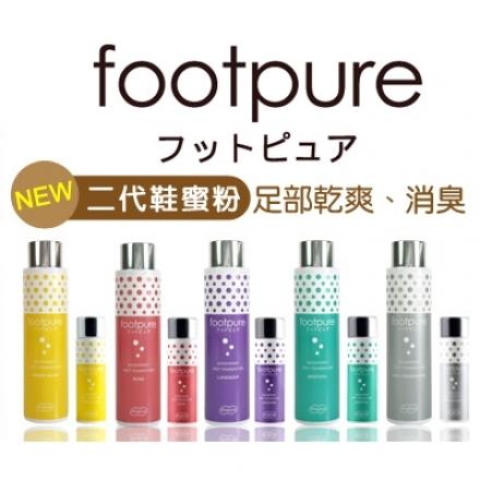 Footpure 二代鞋蜜粉(小-10g/大-45g)隱形膚色鞋粉/除腳臭 多款供選 ☆真愛香水★