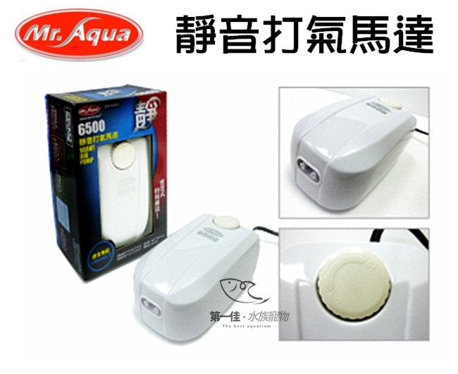 [第一佳水族寵物] 台灣水族先生Mr.Aqua 超靜音打氣馬達 [6500型-雙孔微調] 空氣幫浦/打氣機 免運