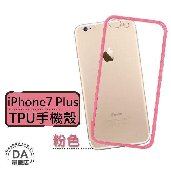 《DA量販店》馬卡龍 iPhone 7 plus 手機殼 手機套 果凍套 TPU 軟殼 透明粉(80-2776)