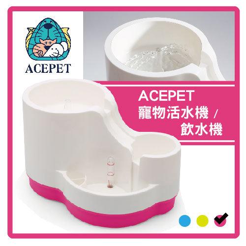 【力奇】ACEPET 寵物活水機/飲水機 912- 粉紅-940元>(L803A01)
