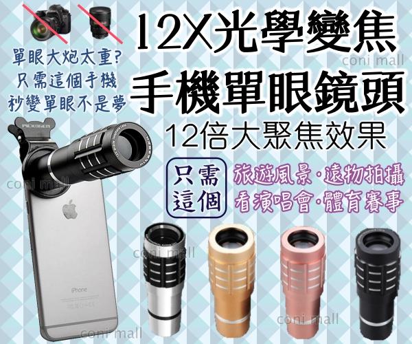 【coni shop】手機12倍變焦單眼鏡頭 12X 望遠鏡頭 長焦 手機鏡頭 手機單反 可手動調倍數 贈送鏡頭夾子