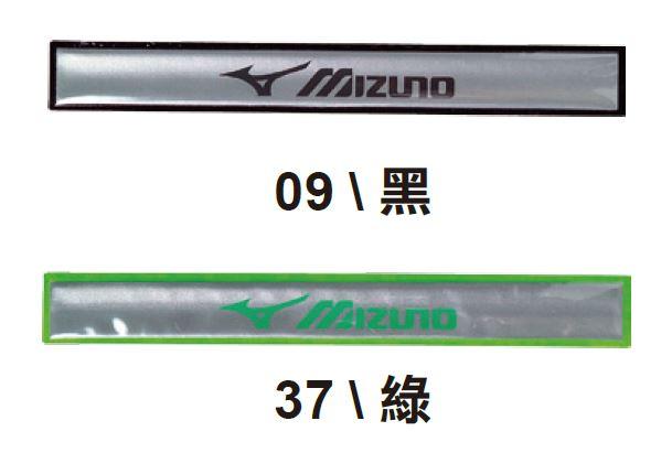 [陽光樂活] MIZUNO 美津濃 RACING 慢跑反光手臂帶 日本製 安全 A67ZP-75100 (黑/綠,兩色可選)
