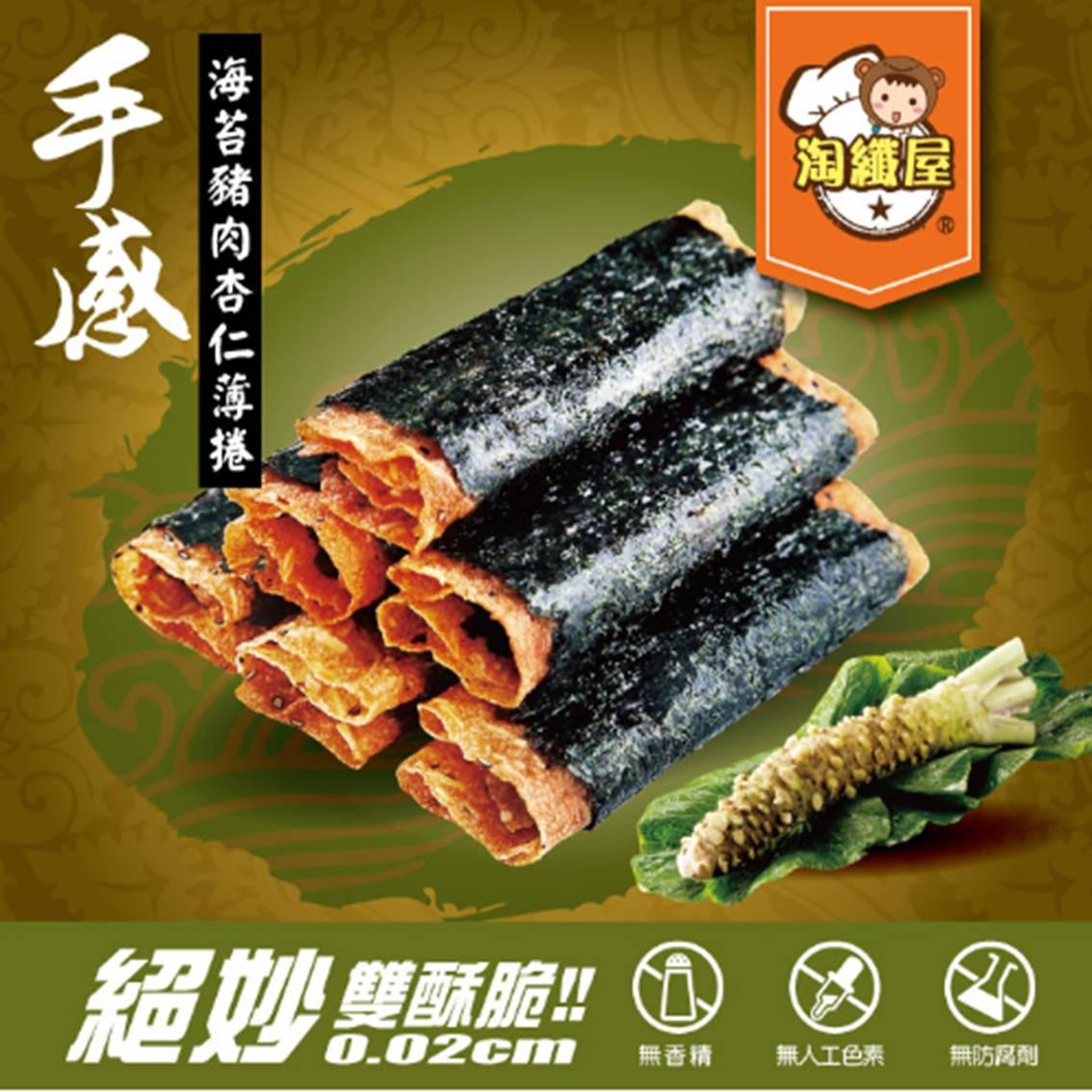 淘纖屋 海苔豬肉杏仁薄捲*4卷  原味/辣味