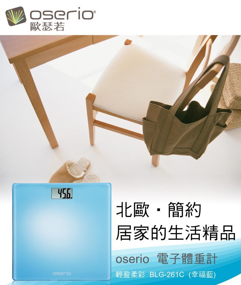 【oserio歐瑟若】電子體重計/秤/電子秤/BLG-261C