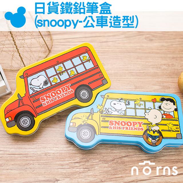 NORNS 【日貨鐵鉛筆盒(snoopy-公車造型)】史努比 鐵盒 筆袋 文具