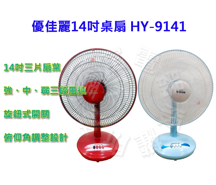 ✈皇宮電器✿優佳麗35公分14吋桌扇HY-9141 強、中、弱三段風速選擇 台灣製造~~