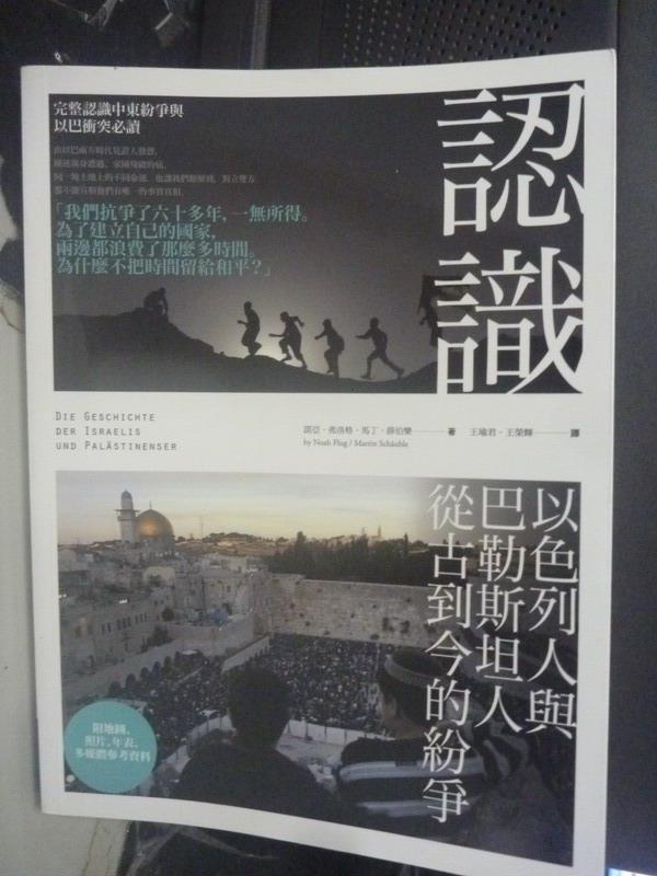 【書寶二手書T1/歷史_ZAV】認識以色列人與巴勒斯坦人從古到今的紛爭_ 諾亞.弗洛格