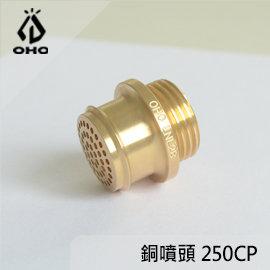 [ OHO ] 銅噴頭 250CP / 泥頭 適用Optimus Petromax Radius Primus 汽化燈 / LNL2B