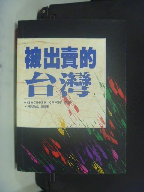 【書寶二手書T1/政治_NGS】被出賣的台灣_柯喬治