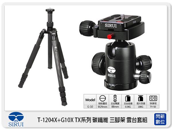 【分期0利率,免運費】Sirui 思銳 T-1204X+G10X 碳纖維 三腳架 可反折 (T1204X,含雲台,公司貨)