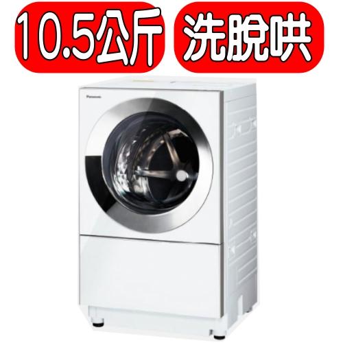 《結帳打95折》Panasonic國際牌【NA-D106X1WTW】10.5kg雙科技頂級洗脫烘滾筒