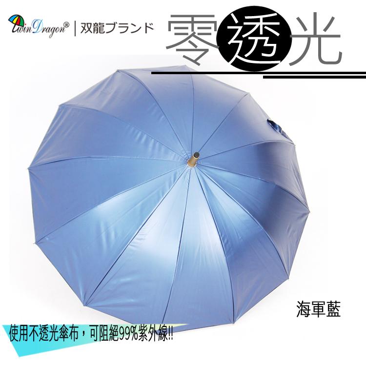 【雙龍牌】相間色零透光黑膠降溫自動直立傘晴雨傘/抗UV防曬降溫A0960S(海軍藍下標區)