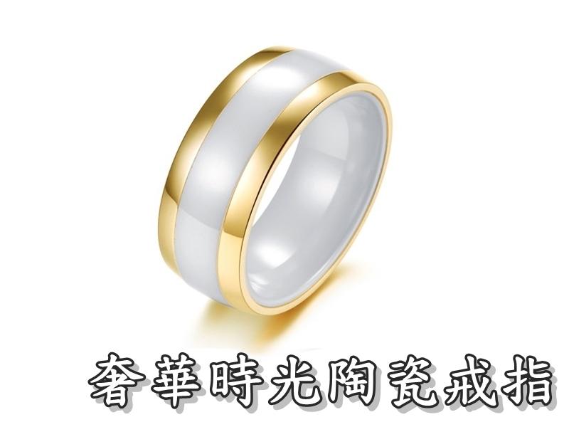 《316小舖》【C283】(頂級陶瓷戒指-奢華時光陶瓷戒指-金色款 /天然土礦戒指/高級陶瓷戒指/男戒指/女戒指/朋友禮物/送人禮物)