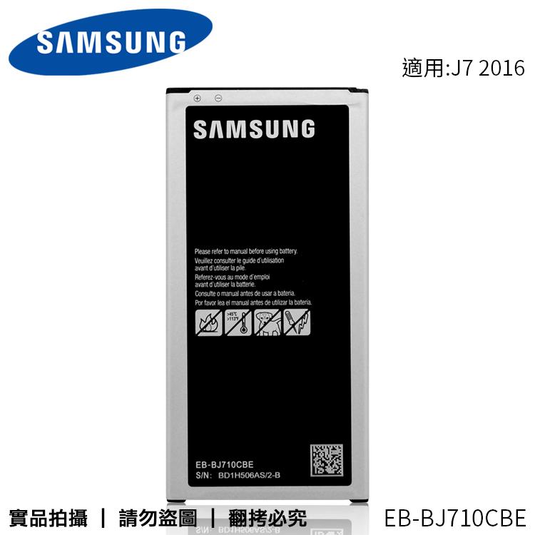 Samsung Galaxy J7 (2016) SM-J710 原廠電池 【EB-BJ710CBE】3300mAh/裸裝