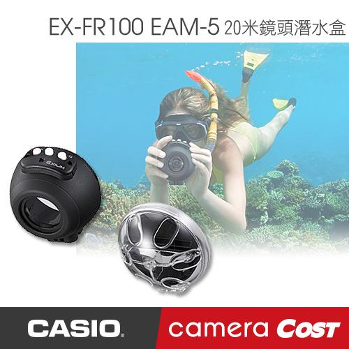 CASIO FR100 專用配件 EAM-5 20米潛水鏡頭盒  FR100 FR10