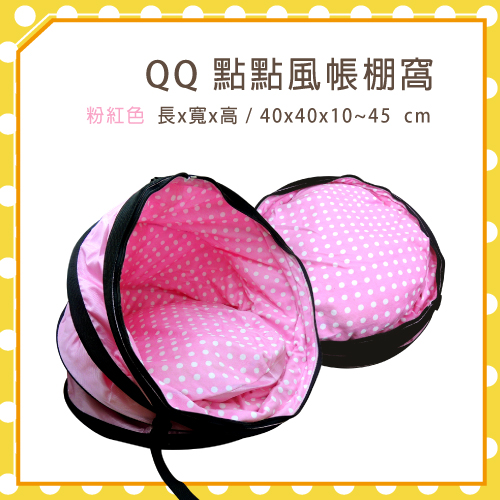【冬季床組】QQ 點點風帳篷窩-粉色(QQ90598) -特價250元 (N003G34)