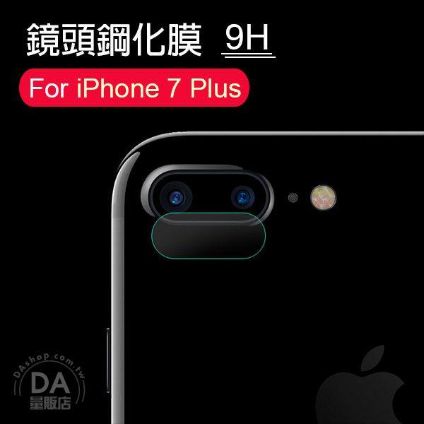 《DA量販店》iphone 7 plus 9H 手機 鏡頭 鋼化 玻璃 保護貼 鏡頭貼 玻璃貼(80-2855)