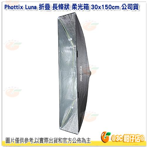 Phottix Luna 折疊 長條狀 柔光箱 30x150cm 公司貨 Bowens 保榮卡口 柔光罩