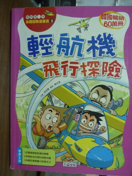 【書寶二手書T6/少年童書_PNT】輕航機飛行探險_洪在徹