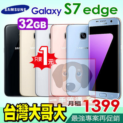 SAMSUNG GALAXY S7 edge 32GB 搭配台灣大哥大4G上網月繳$1399 手機1元 超優惠