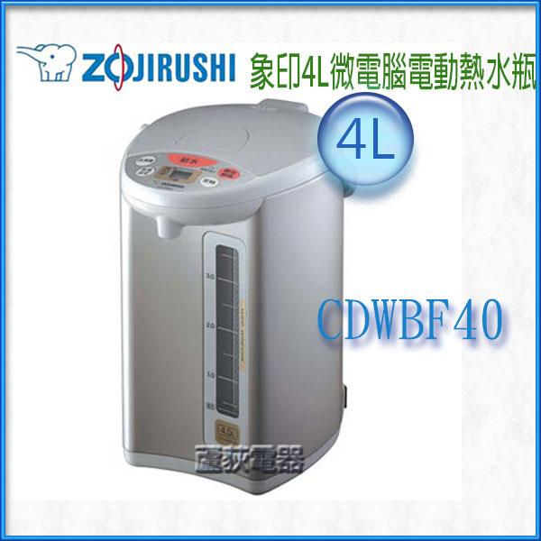 【蘆洲~蘆荻電器】 全新4L 【微電腦四段保溫設定電熱水瓶】 CD-WBF40