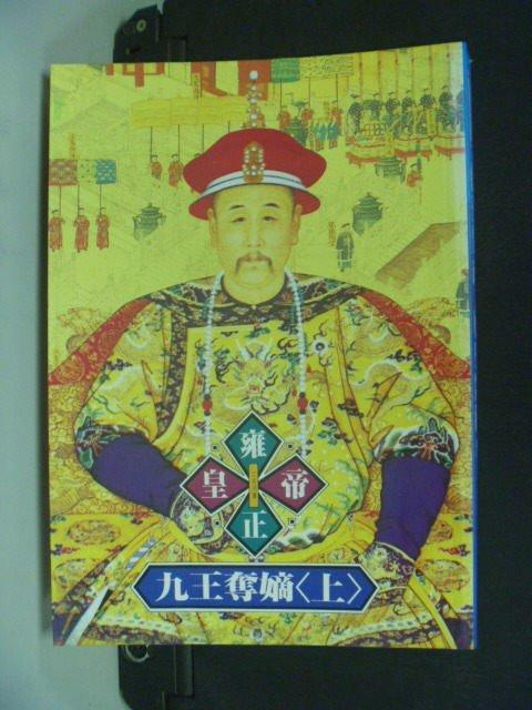 【書寶二手書T3/一般小說_LQN】雍正皇帝-九王奪嫡(上)_二月河