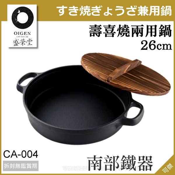 可傑 日本 OIGEN 及源鑄造 盛榮堂  CA-004  壽喜燒餃子兩用鍋  26cm  附蓋子  鑄鐵鍋  CA-4   壽喜燒鍋