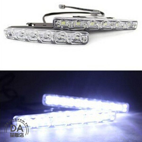 《DA量販店》過年換好燈 安全上路 汽車 車用 改裝 單功能 6LED 日行燈 晝行燈 行車燈 白光(78-0923)