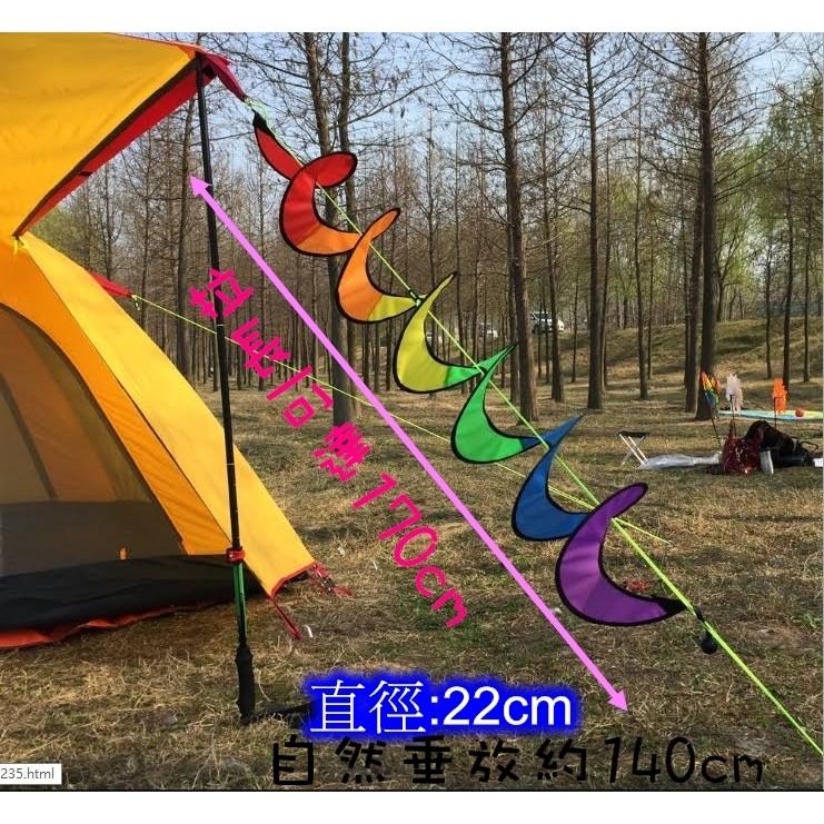 日野戶外~七彩風條/旋轉彩帶 彩旗 風條 彩虹風條 風車 裝飾 露營 野營