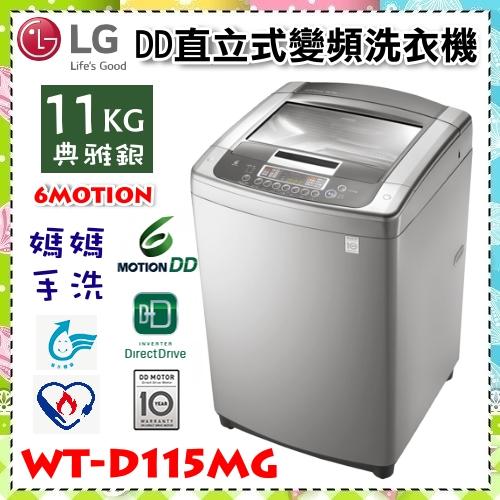 【LG 樂金】6Motion DD直立式變頻洗衣機 典雅銀 / 11公斤洗衣容量 WT-D115MG 原廠保固 強化玻璃上掀蓋