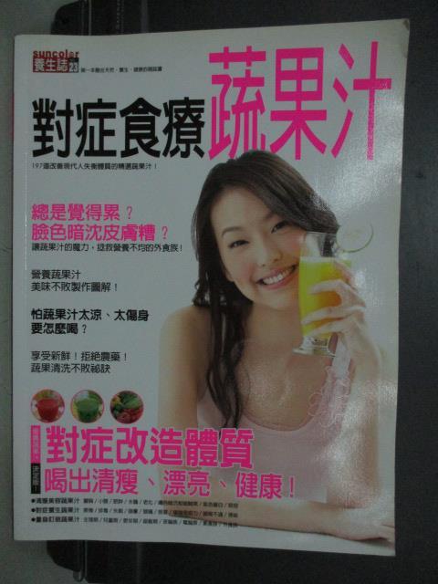 【書寶二手書T1/養生_QKZ】三采養生誌_23期_對症食療蔬果汁等