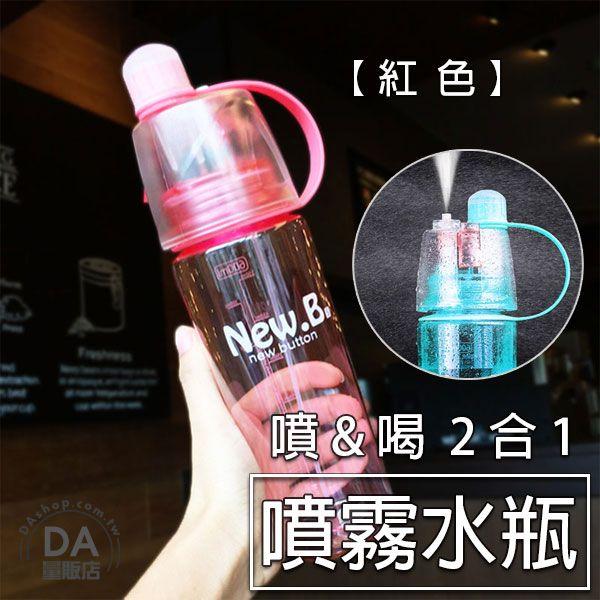 《DA量販店》600ml 噴霧 水杯 水壺 水瓶 隨身瓶 隨手杯 降溫 運動健身 紅(V50-1565)