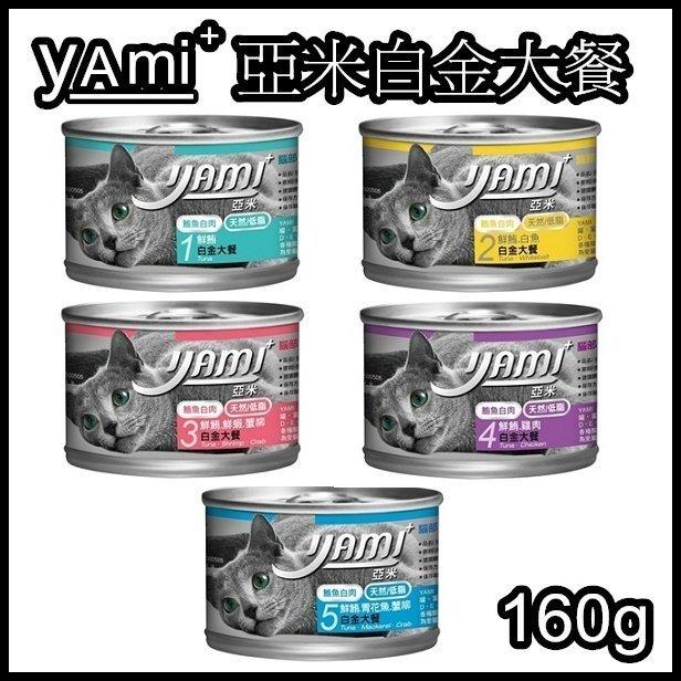 亞米亞米YAMI YAMI 新品上市 貓罐頭 白金大餐160gX24罐