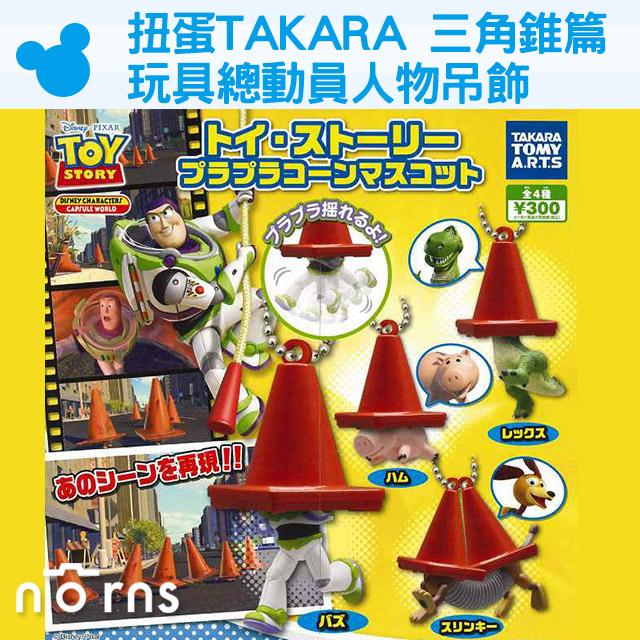 NORNS【扭蛋TAKARA玩具總動員人物吊飾 三角錐篇】T-ARTS迪士尼 日本轉蛋 公仔 逃亡 巴斯光年 豬排 抱抱龍 彈簧狗