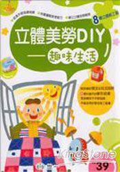立體美勞DIY-趣味生活