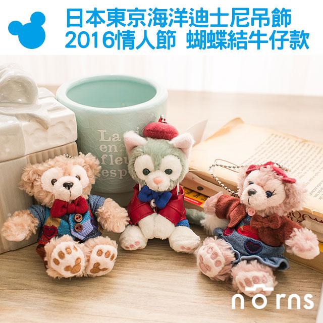 NORNS 【日本東京海洋迪士尼吊飾 -2016情人節】達菲熊 duffy 雪莉玫 娃娃