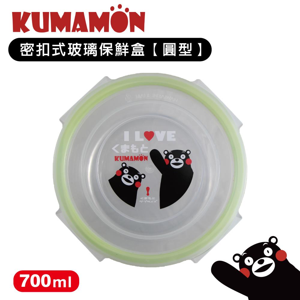 小玩子 熊本熊 700ml 密釦式玻璃保鮮盒 可愛 便當 生活 方便 R-100-1K
