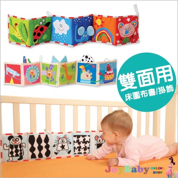 嬰兒床/床圍/布書/收推車雙面彩色撕不破學習書(瓢蟲款/小狗款)【JoyBaby 】