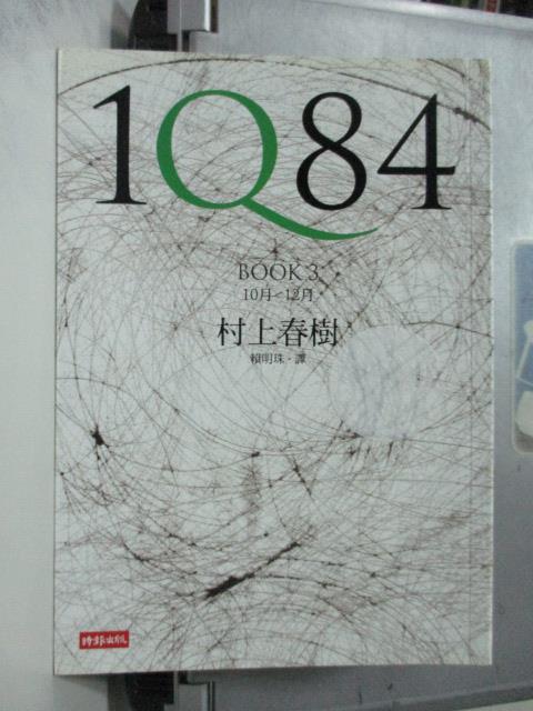 【書寶二手書T8/翻譯小說_OCK】1Q84 Book3_村上春樹, 賴明珠