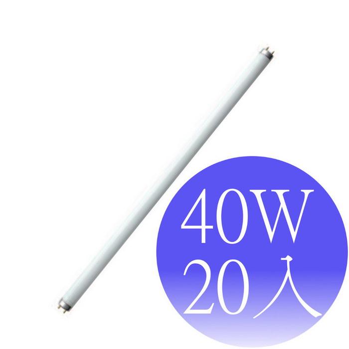 【旭光】40瓦 T8高效率燈管-20入(晝光)