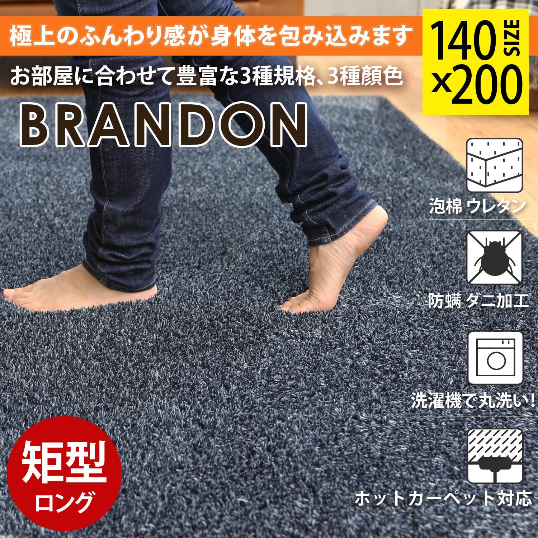 地毯 / Brandon布蘭登雙混系列。長毛絨柔軟140X200公分地墊-3色 / 日本MODERN DECO